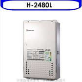 (全省安裝)櫻花【H-2480L】數位式24公升日本進口熱水器桶裝瓦斯