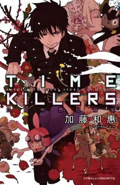 (二手書)TIME KILLERS加藤和恵短篇集(全)