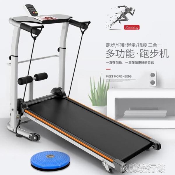 健身器材家用款迷你機械跑步機 小型走步機靜音折疊加長簡易 歐韓