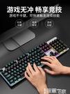 炫光真機械鍵盤有線游戲電競青軸紅軸茶軸黑軸滑鼠套裝電腦筆記本臺式辦公打字專用 智慧e家 LX