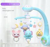 嬰兒床鈴0-1歲玩具0-3-6-12個月新生兒幼寶寶音樂旋轉床搖鈴益智