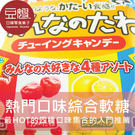 【即期良品】日本零食 Nobel 諾貝爾 綜合軟糖(最HOT四種口味)*新包裝