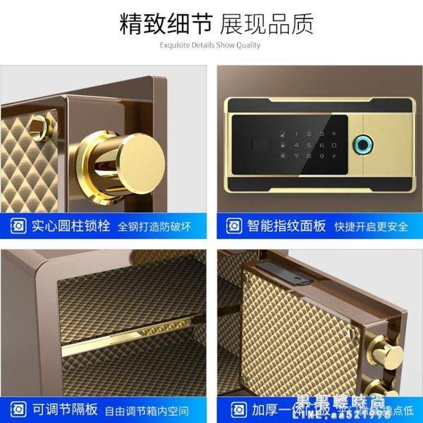 保險箱 雙寶塔保險櫃家用小型25cm45cm辦公指紋密碼保險櫃防盜帶鑰匙隱形保險箱 果果輕時尚NMS