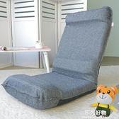 懶人沙發透氣椅榻榻米單人摺疊椅地板沙發床上靠背椅懶人椅午休椅 igo陽光好物