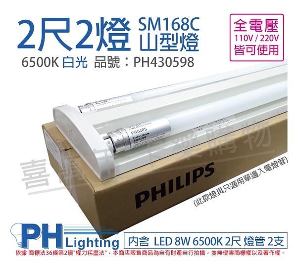 PHILIPS飛利浦 SM168C LED 16W 2尺2燈 6500K 白光 全電壓 山型 吸頂燈 _ PH430598