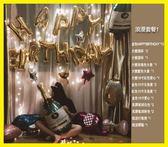 生日派對裝飾氣球生日派對七夕節日布置用品浪漫