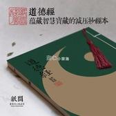 抄經本老子道德經道家觀字帖繁體描紅小楷硬筆 『獨家』流行館