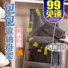 包包收納袋 防塵袋 置物袋 置物掛袋 衣物收納 掛架 掛式收納袋 衣櫃收納掛袋 灰色