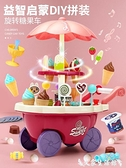 玩具車 兒童過家家冰淇淋糖果雪糕車冰激凌玩具廚房套裝3歲益智女孩寶寶6 LX 艾家