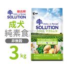[寵樂子]《耐吉斯SOLUTION》天然素食/超低過敏配方-成犬3kg/狗飼料