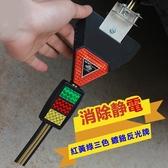 【三角靜電帶】汽車用防靜電帶 電流消除接地線 車載反光靜電條 警示條 防車自燃