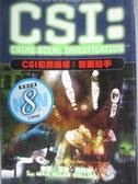 【書寶二手書T1/一般小說_IJR】CSI犯罪現場-雙面殺手_麥斯艾倫柯林斯