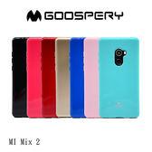 摩比小兔~【GOOSPERY】MIUI 小米 MIX 2 JELLY 閃粉套 軟殼 軟套 手機殼 保護套