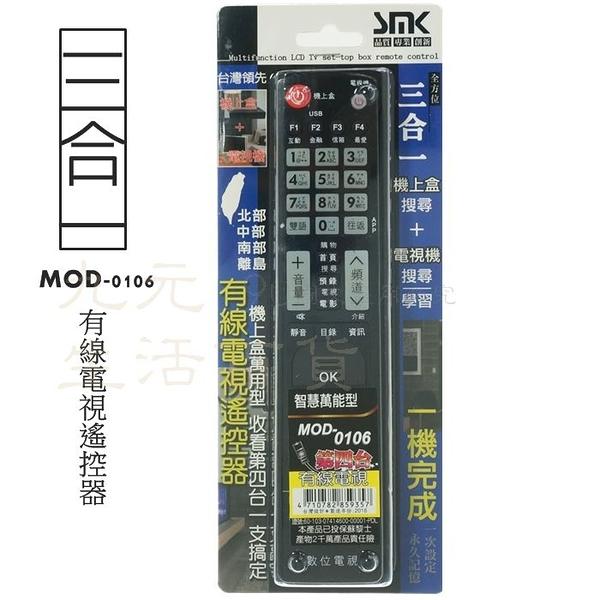 【九元生活百貨】MOD-0106 有線電視遙控器 第四台 萬用遙控器 機上盒萬用型