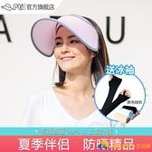 日韓戶外遮陽帽女夏季旅游空頂帽百搭太陽帽遮臉防紫外線防曬帽子