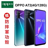 OPPO A72 (4G/128G) 6.5 吋 智慧型手機 《贈 透明保護殼》[24期0利率]