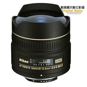 Nikon AF DX 10.5mm F2.8G ED Fisheye F2.8 魚眼鏡頭【贈鏡頭三寶】(10.5 2.8 國祥公司貨)