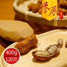 【譽展蜜餞】紅土花生 400g/120元...