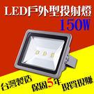 台灣製造 led 投射燈150Wled投...