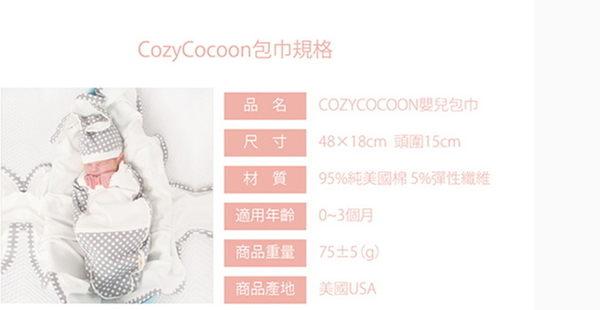 [Cozy Cocoon]美國原裝 純棉嬰兒造型包巾-藍色小王子