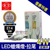 含稅特價【奇亮科技】旭光 4W 拉尾 LED 蠟燭燈 燈泡 E14接頭 LED燈泡 CNS