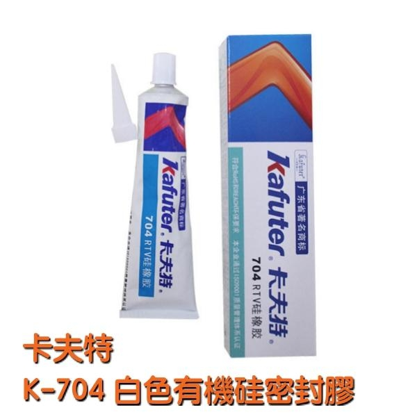 【現貨】卡夫特 K-705 704B 防水膠 固化矽橡膠 有機密封膠 導光條 透明膠 電子膠 絕緣膠 防潮膠 RTV