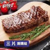 【肉搏站】澳洲 紐約客牛排 7盎司【三片組】