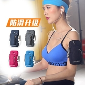 跑步手機臂套 男女運動手機臂套跑步臂包跑步手腕包8X通用防水 雙11低至8折