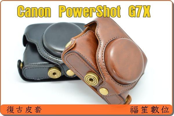 Canon PowerShot G7X G7 X 兩件式 復古皮套 復古包 附同色背帶