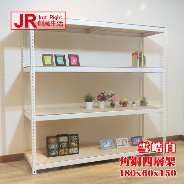 【JR創意生活】雪皓白 四層角鋼架 180x60x150cm 書架 展示架 置物架 層架 收納架