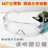 透明護目鏡 台灣製造 MIT 防疫小物 眼鏡 合格檢驗 防疫 防塵 防飛沫【葉子小舖】
