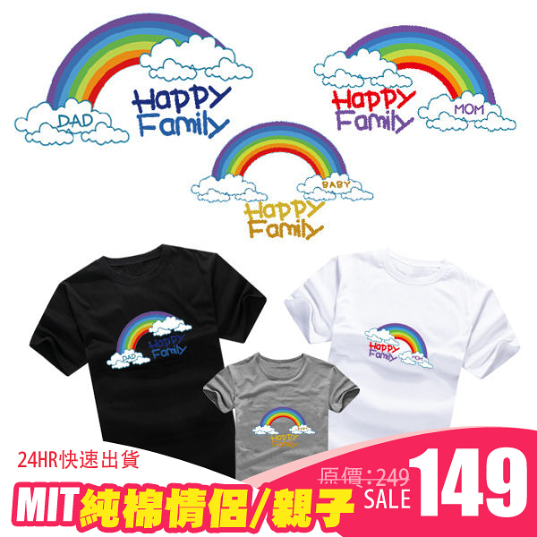 24小時快速出貨 情侶裝 MIT台灣製純棉 親子裝 HAPPY FAMILY快樂彩虹【YC244】可單買 班服 團體服