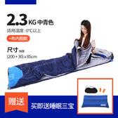 睡袋成人戶外旅行冬季加厚保暖大人便攜式露營防寒單人隔臟ps:適用溫度:0°c以上+布內膽款