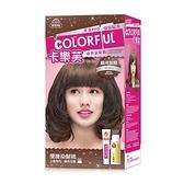 卡樂芙優質染髮霜-銀河灰棕50g+50g【愛買】