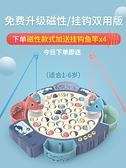 小孩電動釣魚玩具磁性魚兒童1到3一至二2兩4三歲半寶寶益智力早教 露露日記