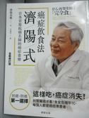 【書寶二手書T2/養生_MEM】濟陽式癌症飲食法_濟陽高穗