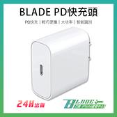 【刀鋒】BLADE PD快充頭 現貨 當天出貨 通過檢驗 Type-C 充電器 手機充電 快充 充電頭