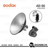 神牛 Godox AD-S6 插傘式反射罩【適用AD360】*不適用於AD200