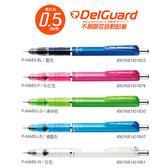 特價促銷【ZEBRA 斑馬】 P-MA85 不易斷芯 DelGuard 自動鉛筆 0.5 mm /支