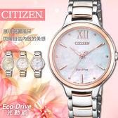 【5年延長保固】CITIZEN Eco-Drive 簡約時尚光動能錶 32mm/星辰/EM0556-87D