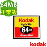 《 3C批發王 》 Kodak CF 64MB 64M 工業級規格 工業用設備 專業設備機台