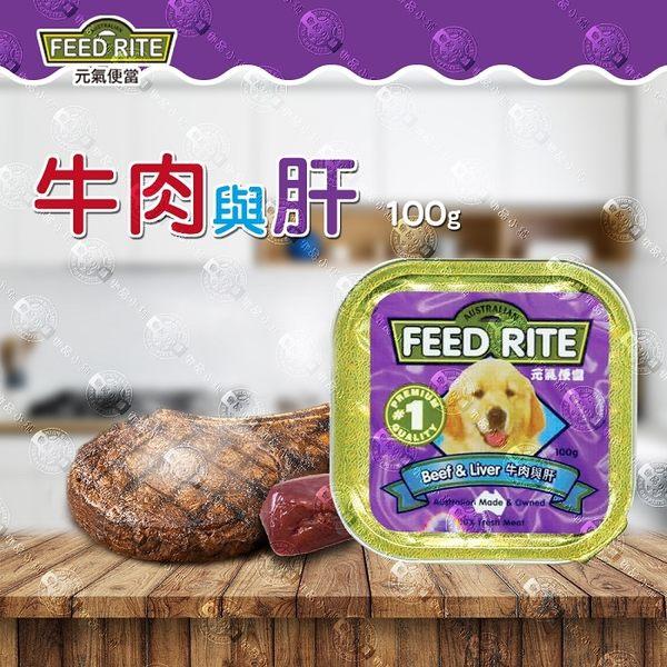 【送贈品】元氣便當FEED RITE 犬用餐盒 健康美味更升級- 牛肉及肝  寵物狗罐頭/狗餐 24入