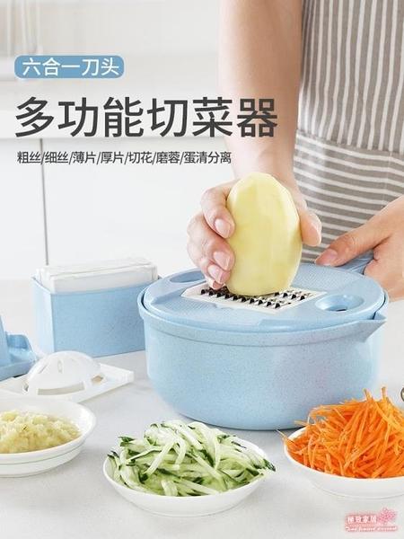 切菜器 廚房用品多功能切菜切片器刮插刨絲削土豆片家用切絲機擦菜板【快速出貨】