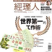 《經理人月刊》1年12期 贈 7-11禮券500元