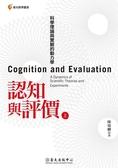 認知與 ︰科學理論與實驗的動力學(上、下冊不分售)