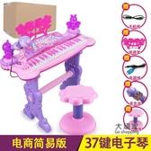 電子琴 兒童電子琴女孩鋼琴初學者入門1-3-6歲寶寶多功能可彈奏音樂玩具T【快速出貨】