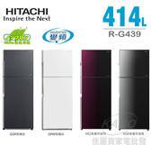 【佳麗寶】請來電確認貨況-(HITACHI日立)414L雙門冰箱【RG439】留言享加碼折扣
