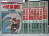 【書寶二手書T8/漫畫書_LRS】天使禁獵區_1~10集合售_由貴香織里