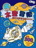 太空冒險 超好玩創意貼紙BOOK