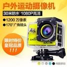【鼎立資訊】原廠SJCAM SJ4000(1.5吋螢幕) 1080P防水運動攝影機聯詠96650晶片潛水航拍運動